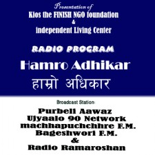 hamro-adhikar-radio-program